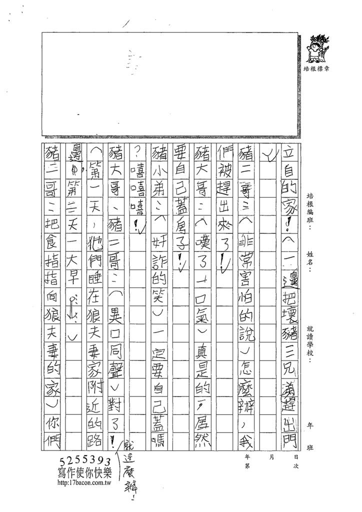 108W4308張宸昕 (2).tif