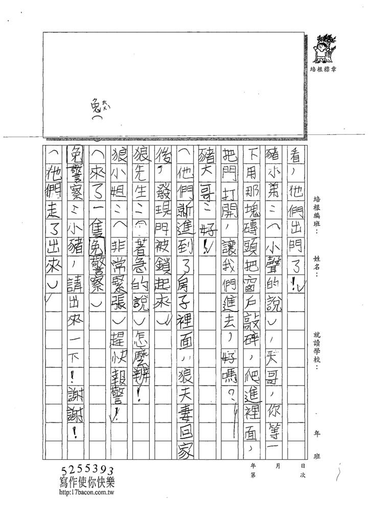 108W4308張宸昕 (3).tif