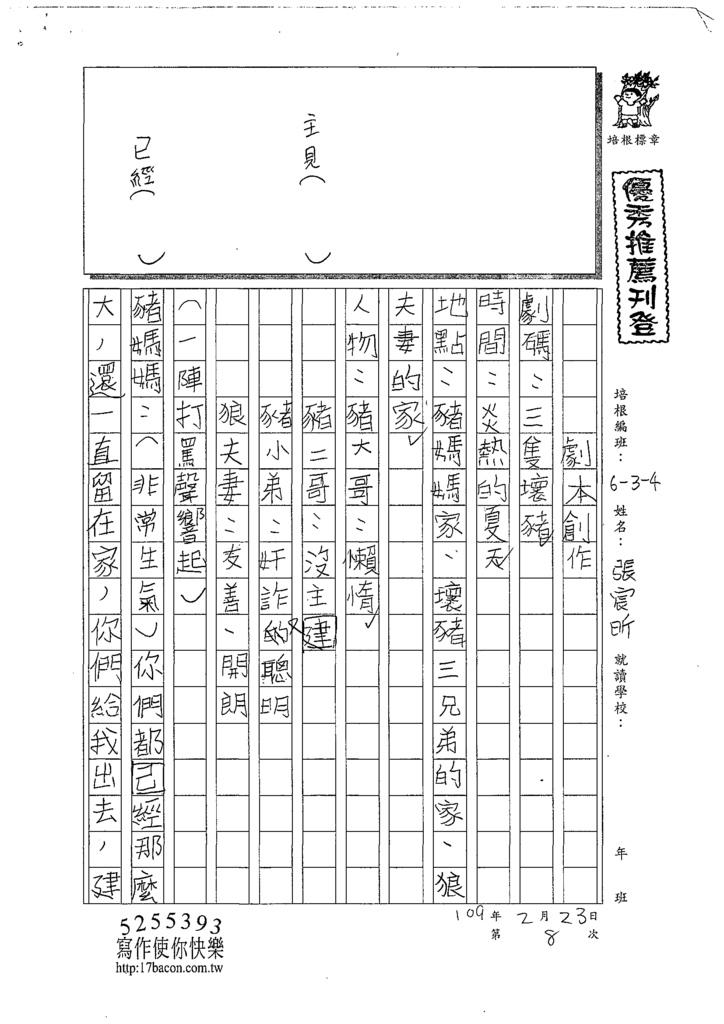 108W4308張宸昕 (1).tif