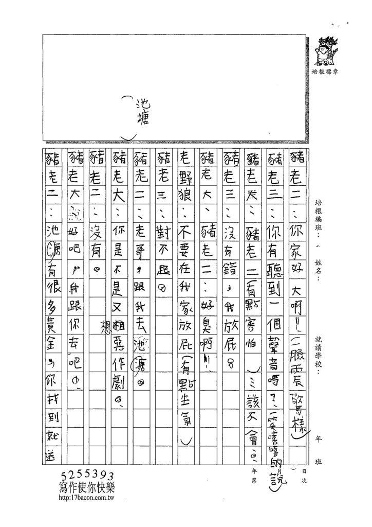 108W4305范希仲 (2).tif