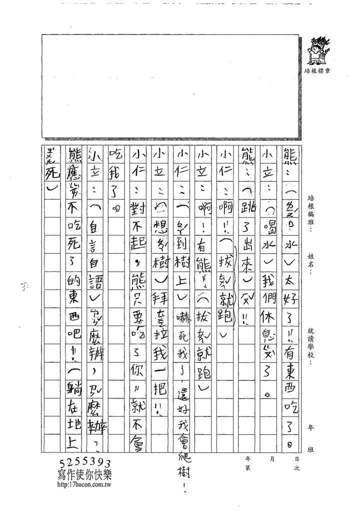 108W4305陳立瑾 (2).tif
