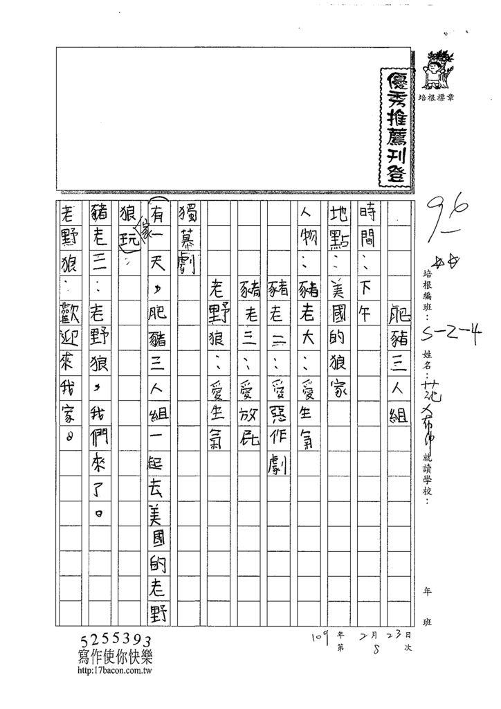 108W4305范希仲 (1).tif