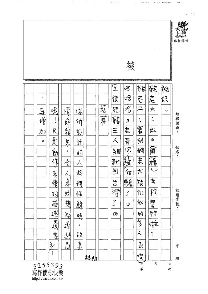 108W4305范希仲 (3).tif