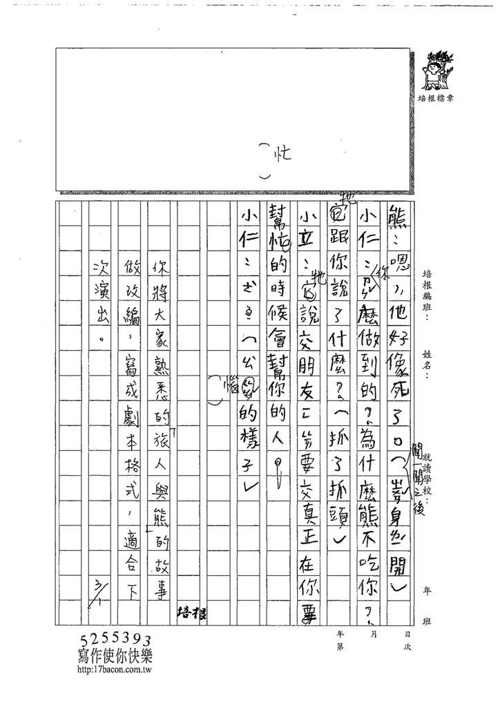 108W4305陳立瑾 (3).tif