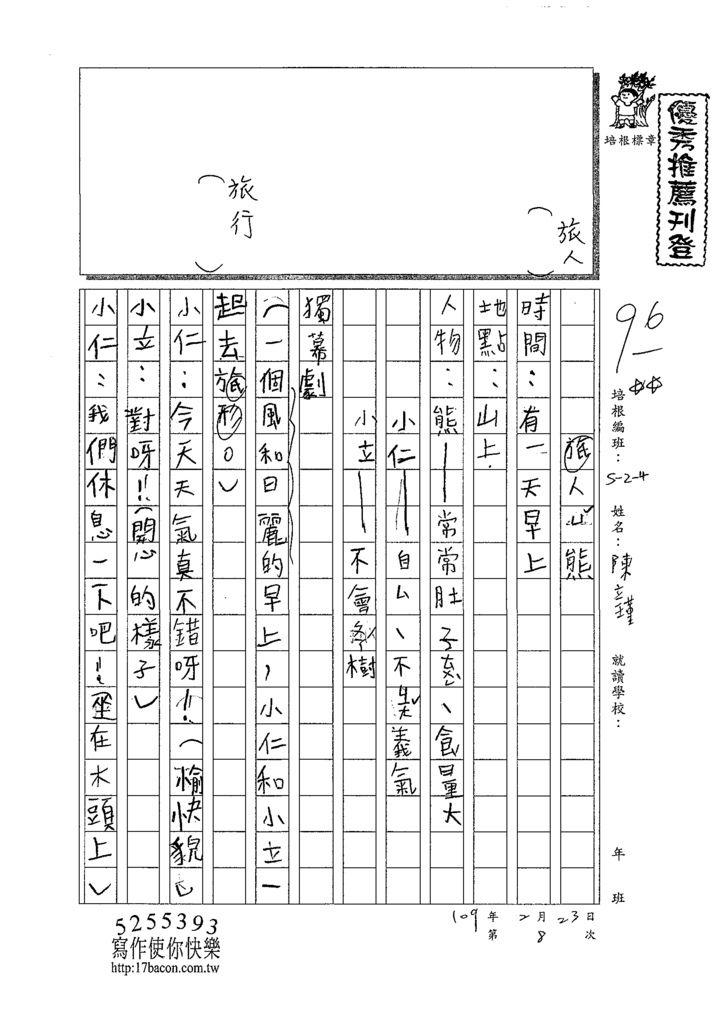 108W4305陳立瑾 (1).tif