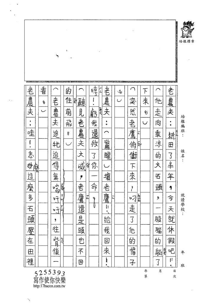 108W4308閔懷禛 (3).tif