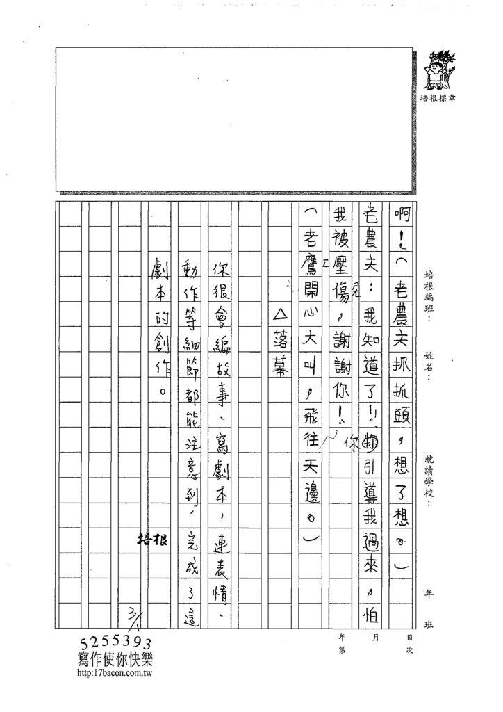 108W4308閔懷禛 (4).tif