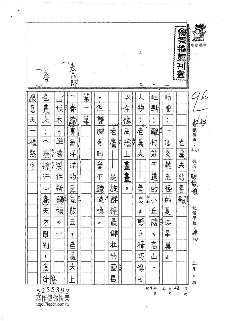 108W4308閔懷禛 (1).tif
