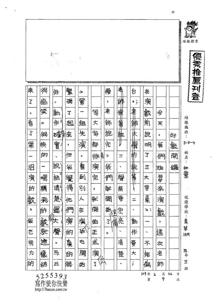 108W4309林靈 (1).tif