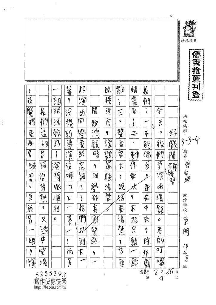 108W4309曾怡璇 (1).tif