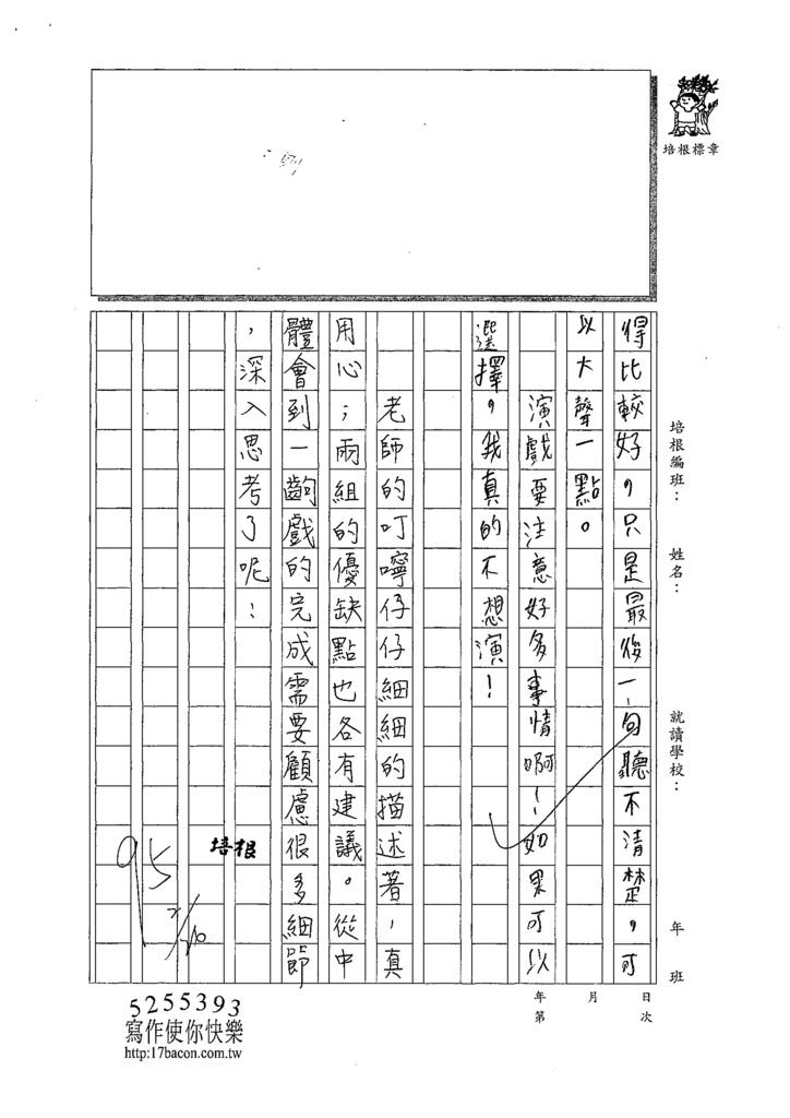 108W4309曾怡璇 (2).tif