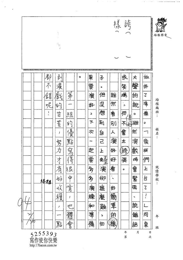 108W4309林靈 (2).tif