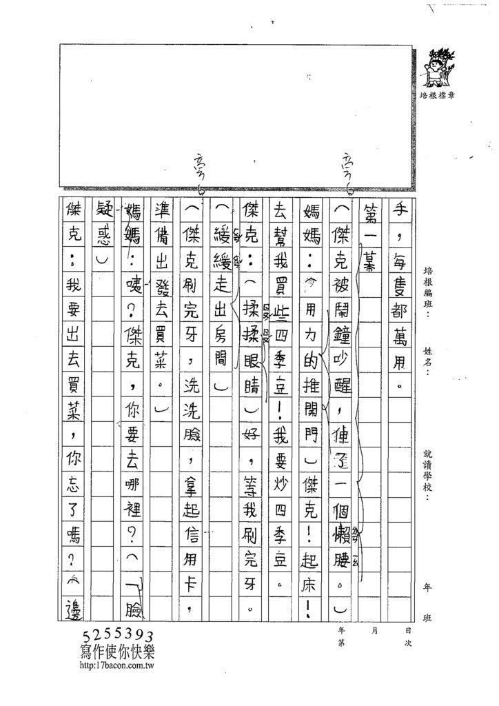 108W4309閔懷禛 (2).tif