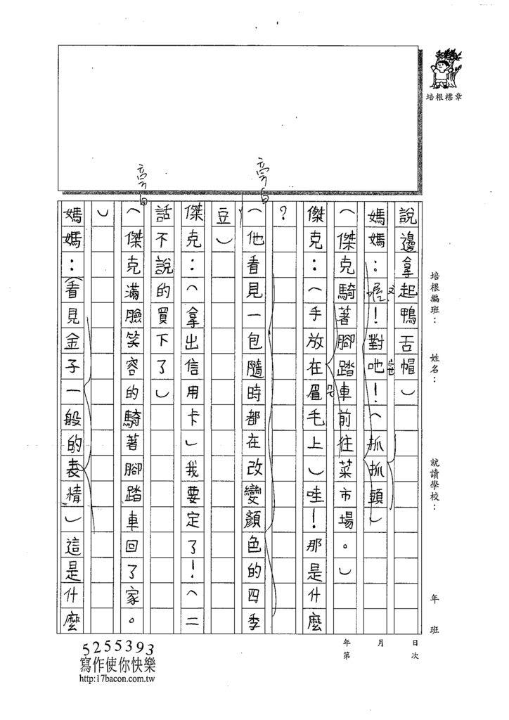 108W4309閔懷禛 (3).tif