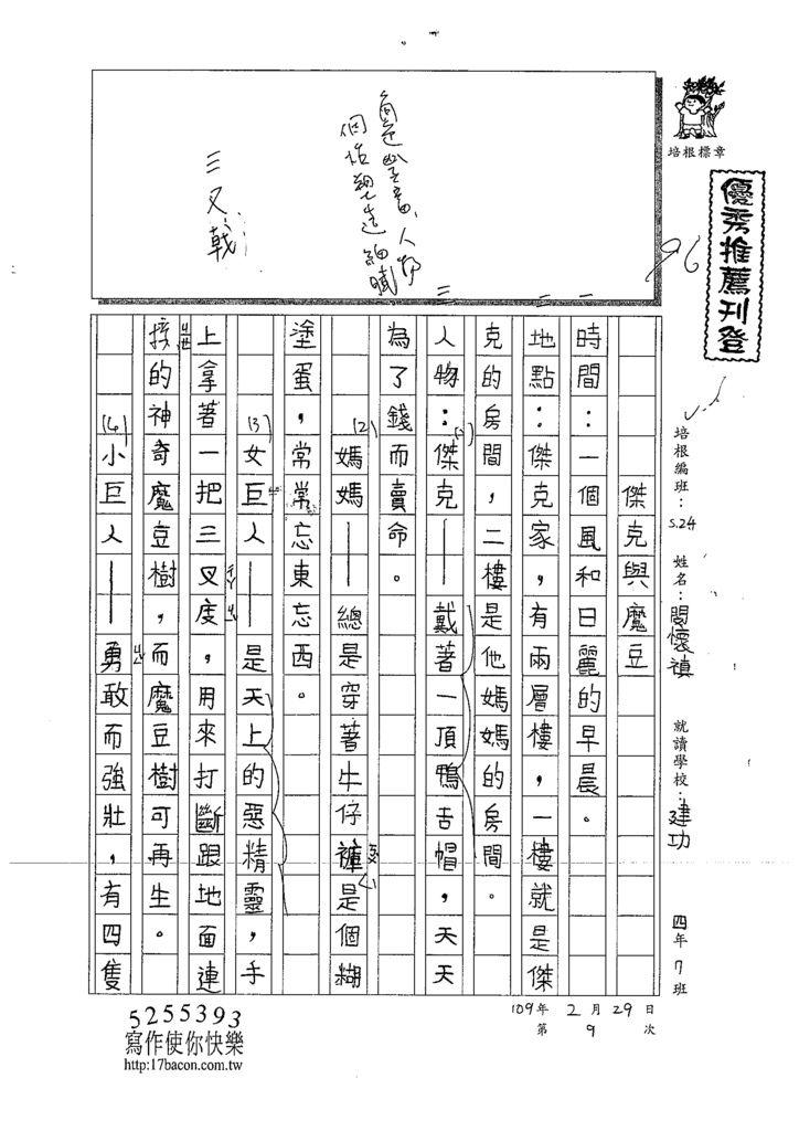 108W4309閔懷禛 (1).tif