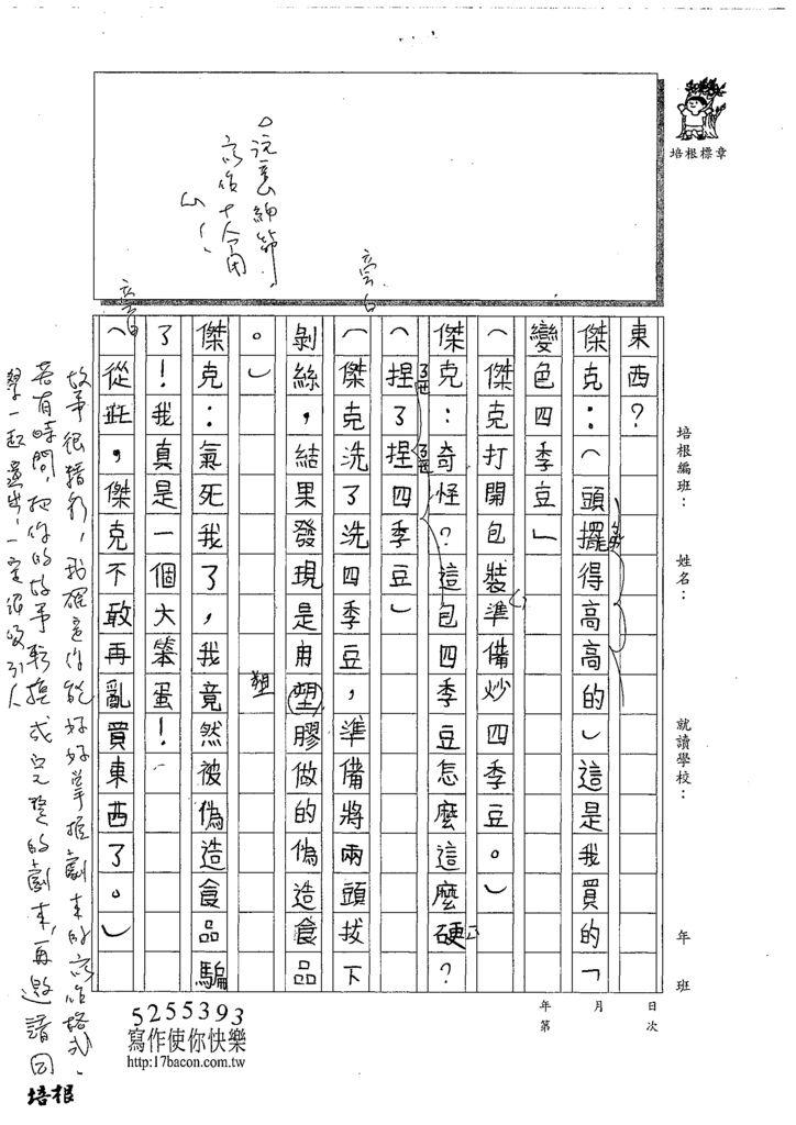 108W4309閔懷禛 (4).tif