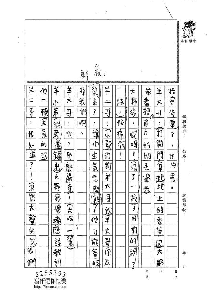 108W4309楊侑哲 (2).tif