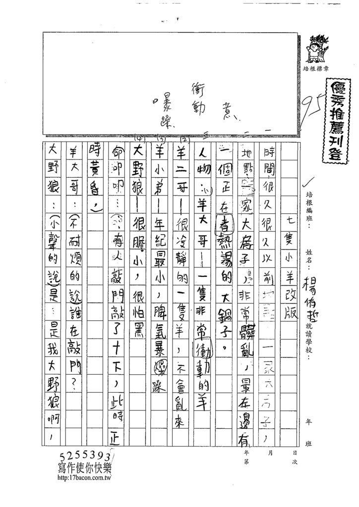 108W4309楊侑哲 (1).tif