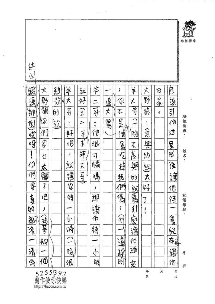108W4309楊侑哲 (3).tif