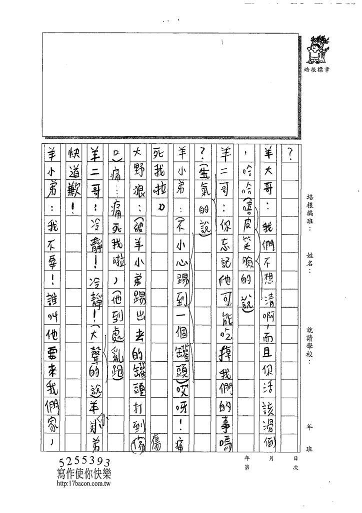 108W4309楊侑哲 (4).tif
