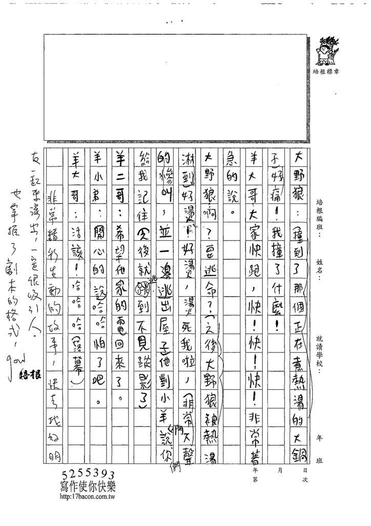 108W4309楊侑哲 (5).tif
