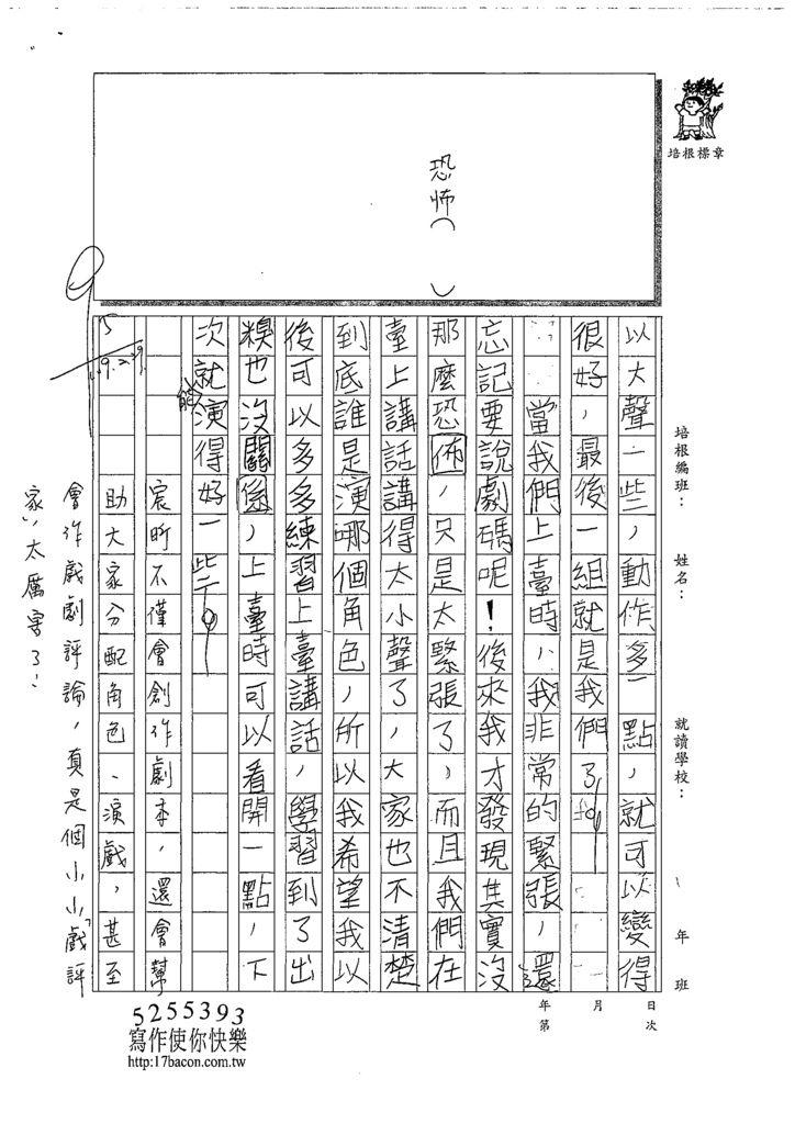 108W4309張宸昕 (2).tif