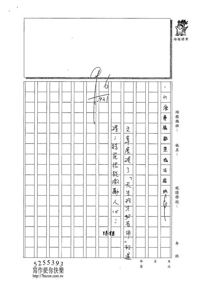 109W6309彭姸昕 (3).tif