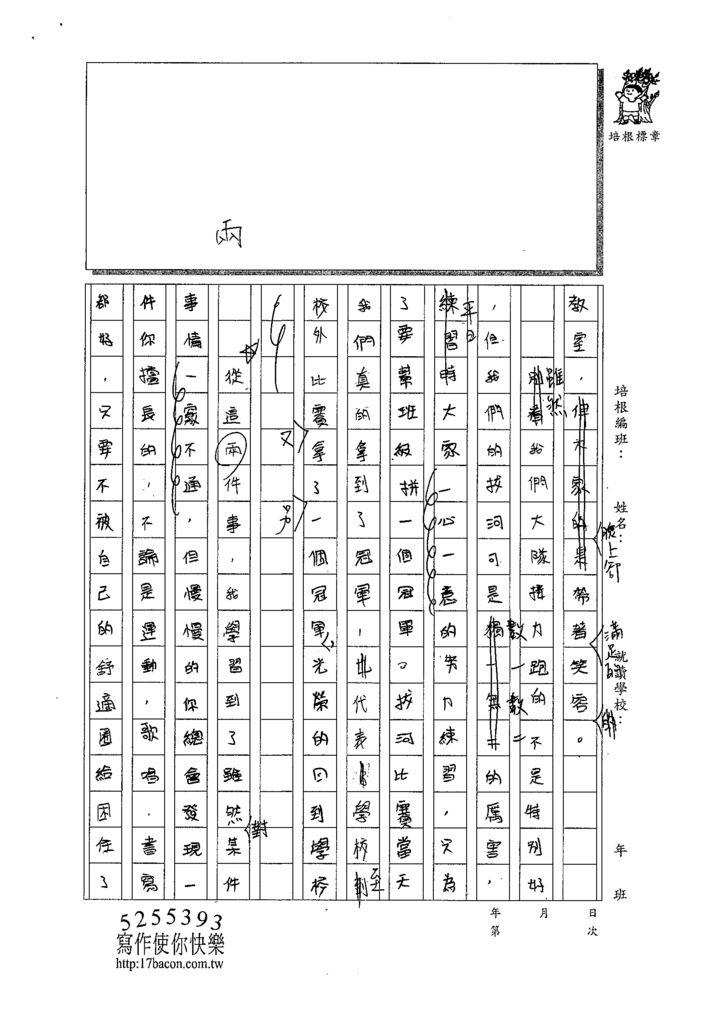 109W6309彭姸昕 (2).tif