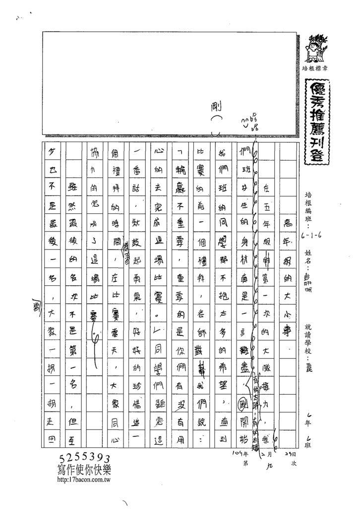 109W6309彭姸昕 (1).tif
