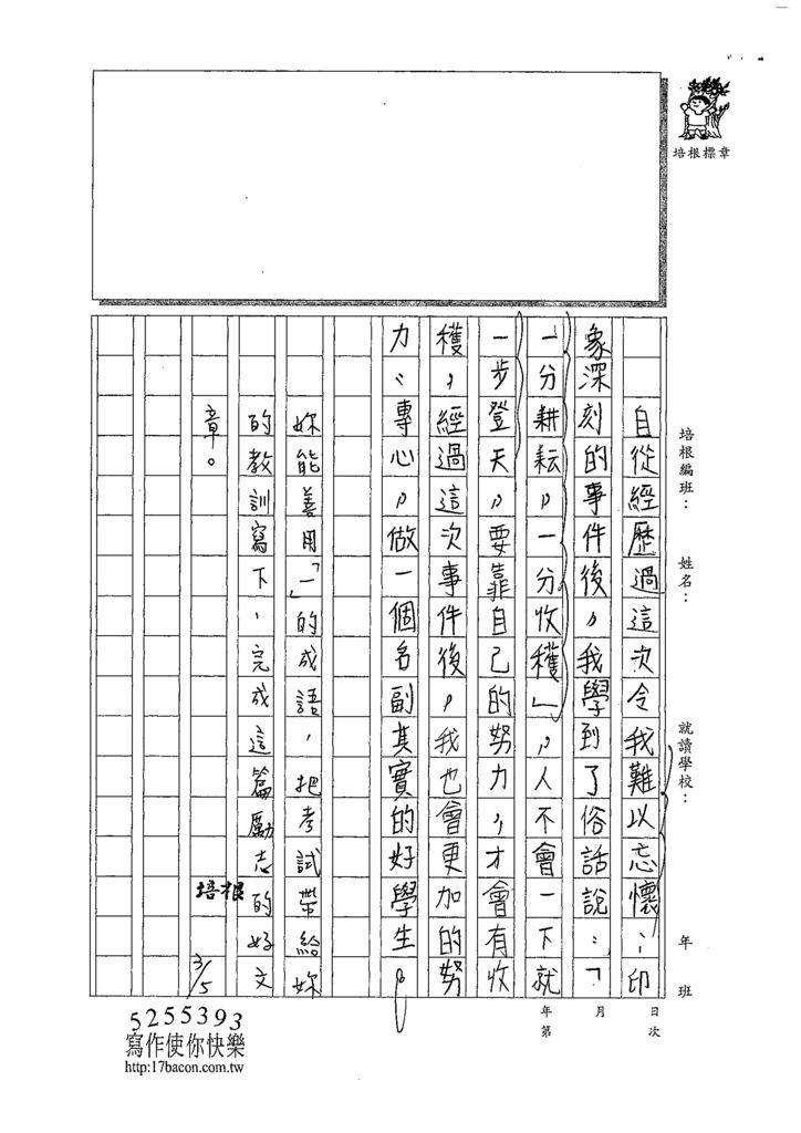 109W6309柯品辰 (3).tif