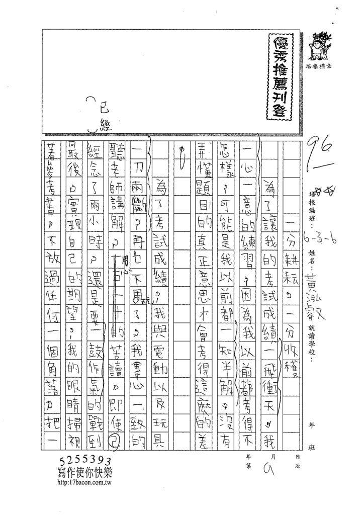 109W6309黃泓叡 (1).tif