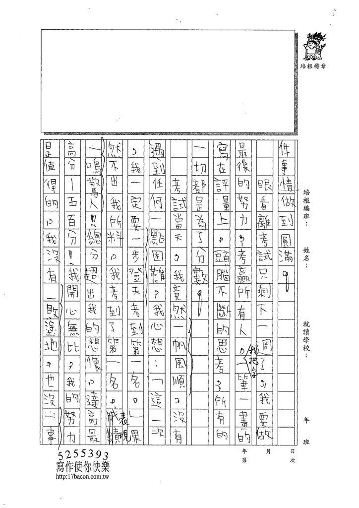 109W6309黃泓叡 (2).tif