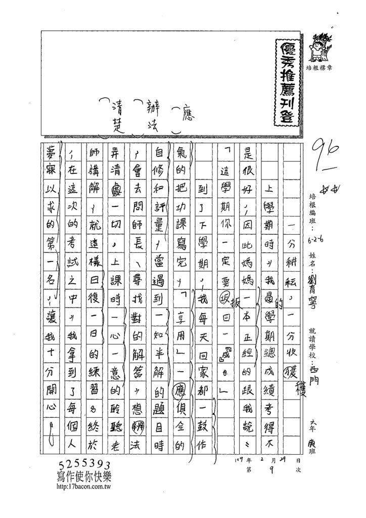109W6309劉育寧 (1).tif