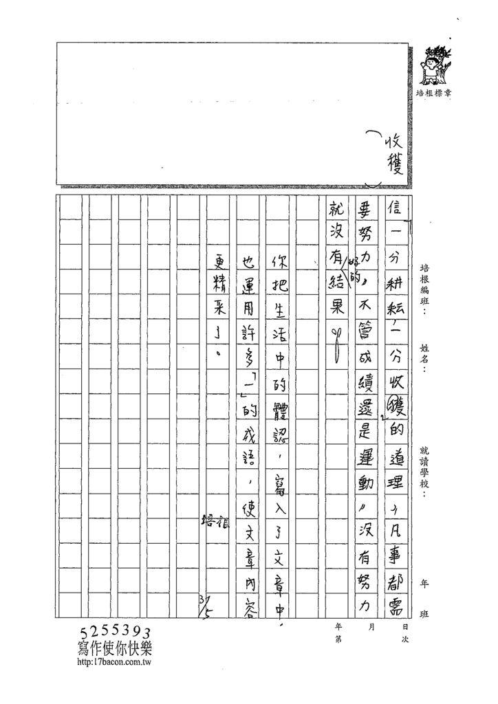 109W6309劉育寧 (3).tif