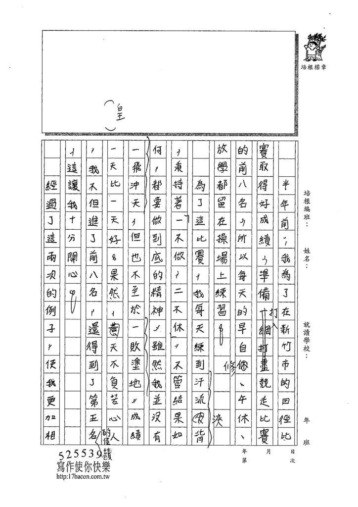 109W6309劉育寧 (2).tif