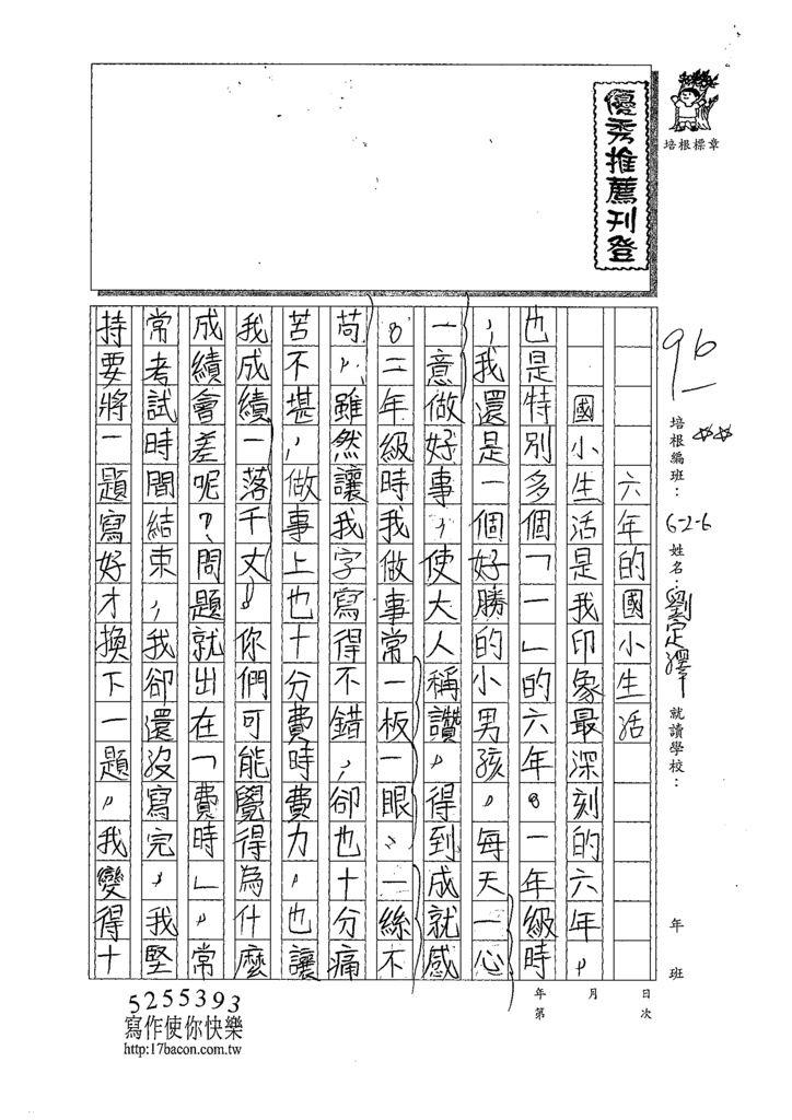 109W6309劉定澤 (1).tif