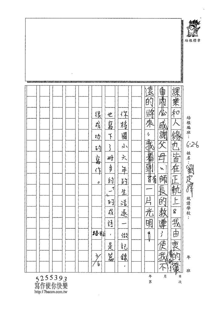 109W6309劉定澤 (3).tif