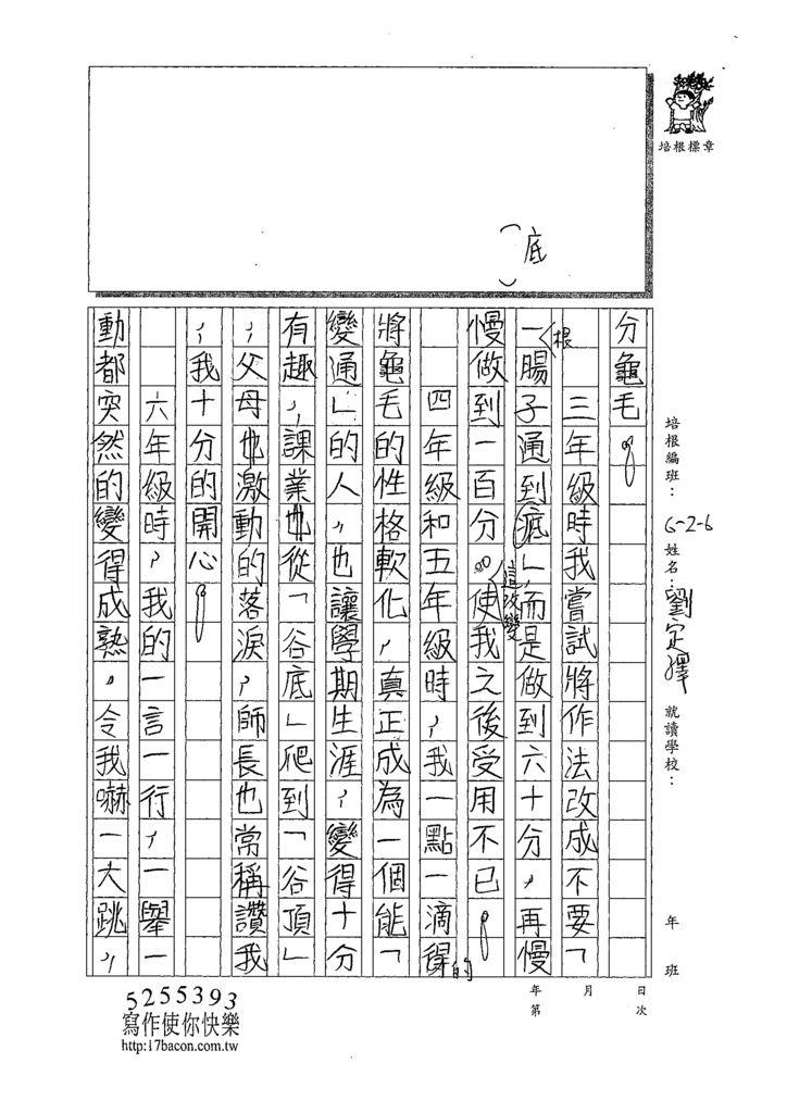 109W6309劉定澤 (2).tif