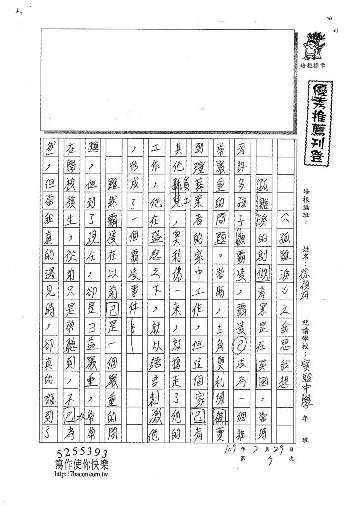 108WA309徐禎均 (1).tif
