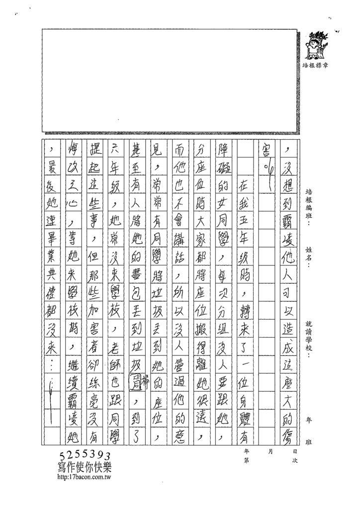 108WA309徐禎均 (2).tif