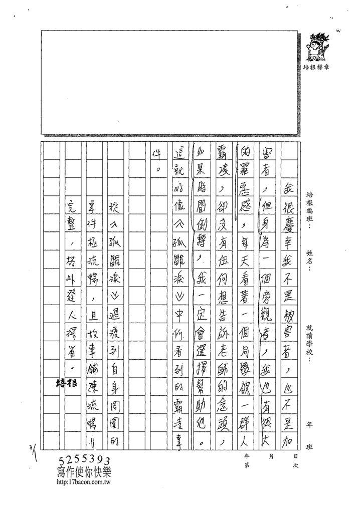 108WA309徐禎均 (3).tif