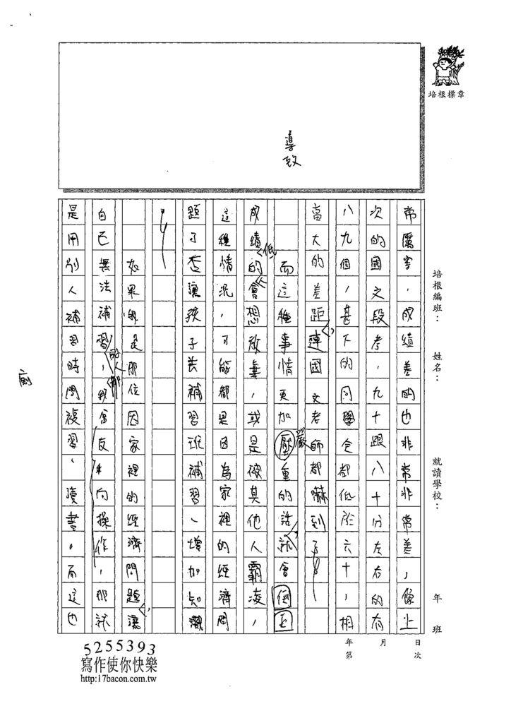 108WA309莊平任 (2).tif