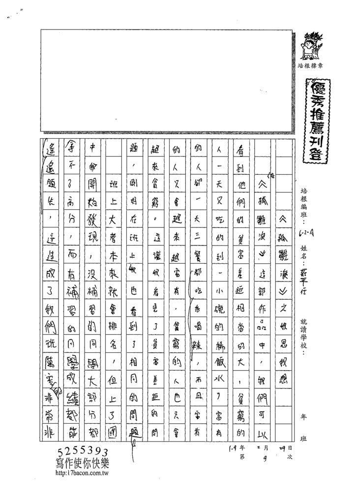 108WA309莊平任 (1).tif