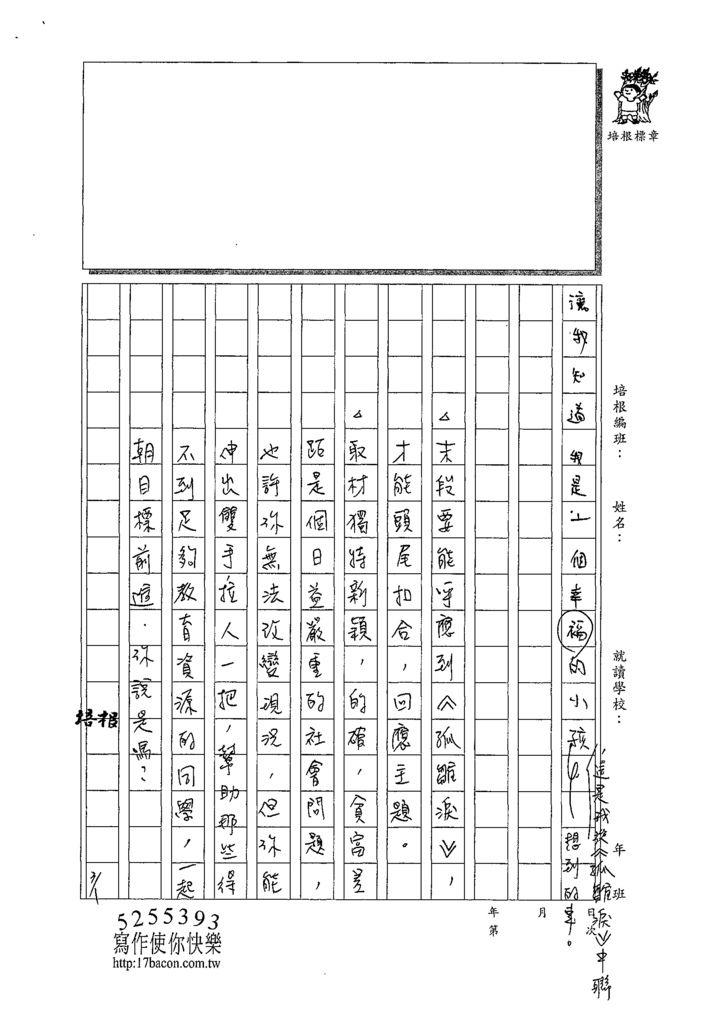 108WA309莊平任 (3).tif