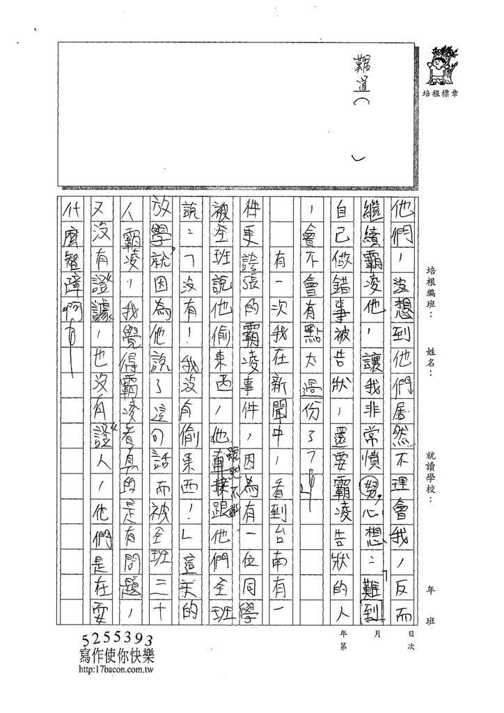 108WA309陳昱安 (2).tif