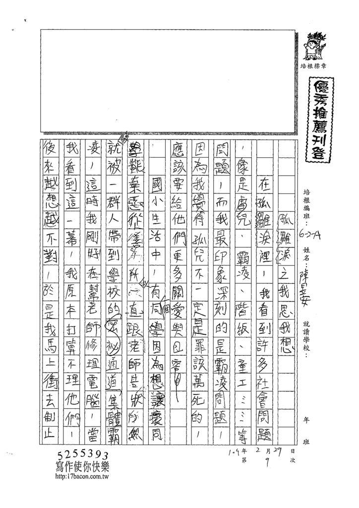 108WA309陳昱安 (1).tif