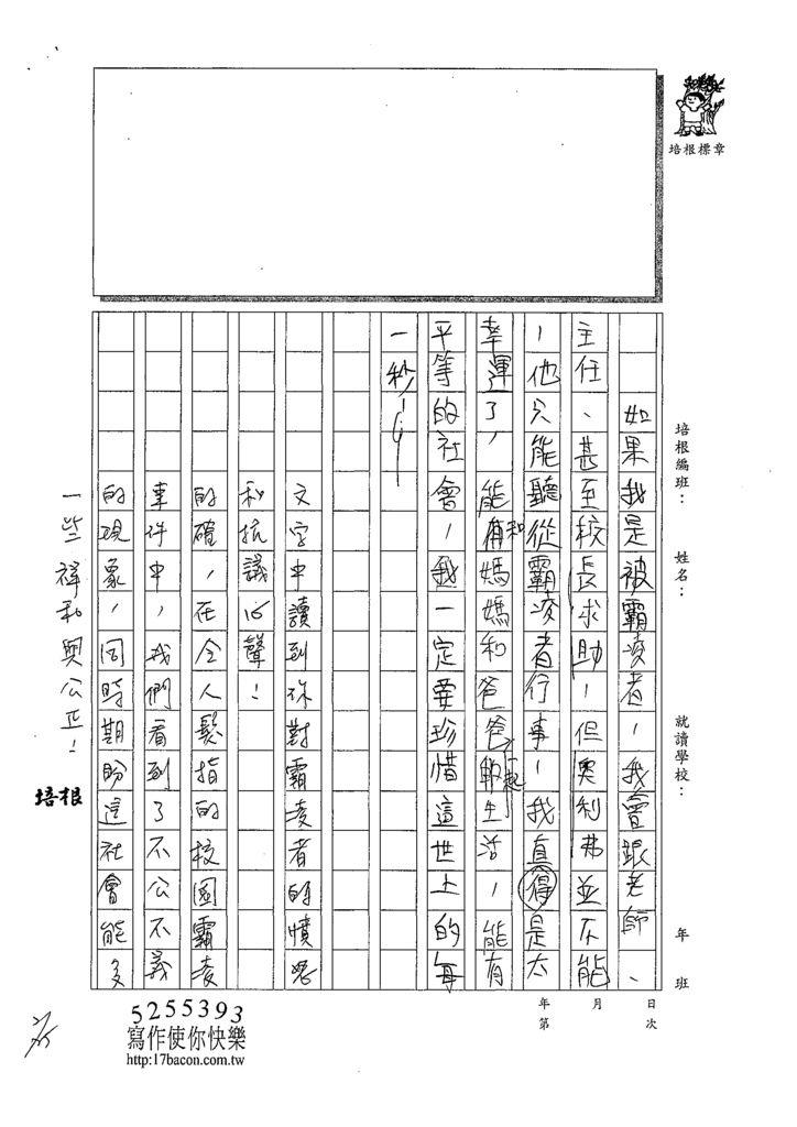 108WA309陳昱安 (3).tif