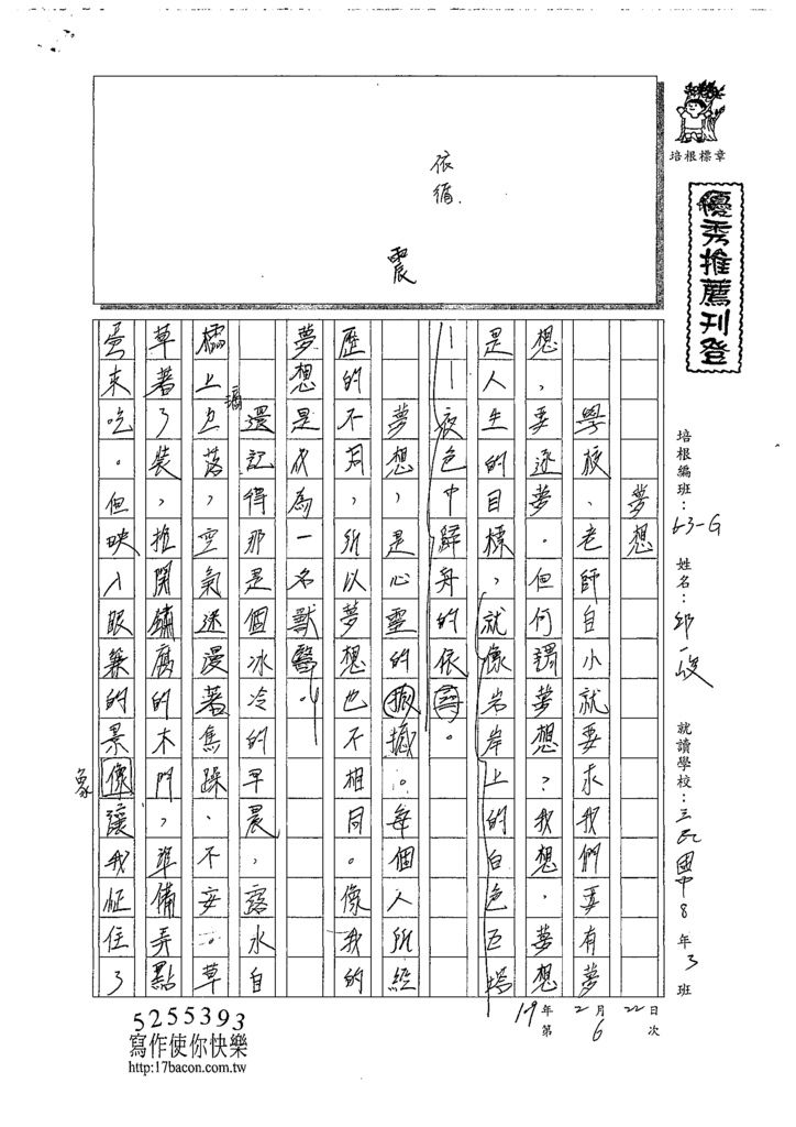 108WG306邱一峻 (1).tif