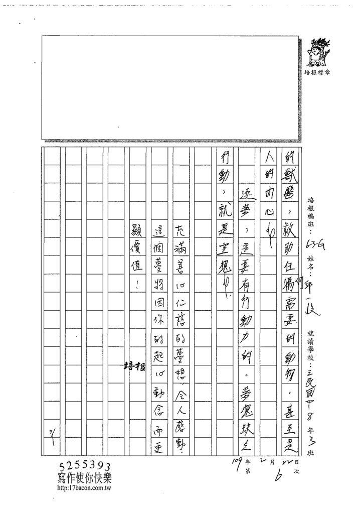 108WG306邱一峻 (3).tif