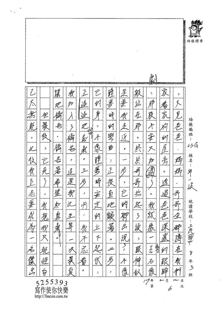 108WG306邱一峻 (2).tif